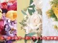 1万円分の花束をたった3千円でご提供!誕生日や記念日のプレゼントに素敵な花束を!